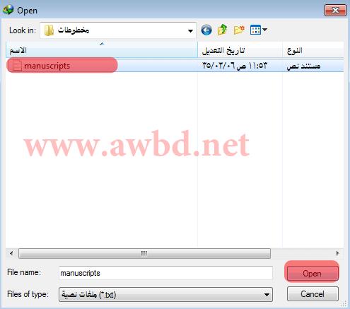 برنامج IDM  نافذة اختيار الملف